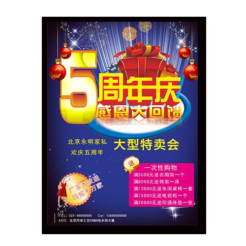 【5周年庆宣传海报免费设计】宣传单页免费设计制作