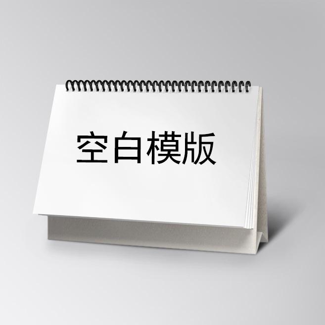 【空白模板[台历]】生活常用免费设计制作