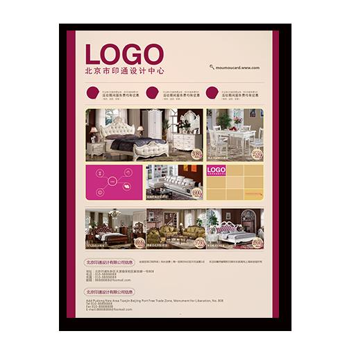 【时尚家具海报免费设计】宣传单页免费设计制作