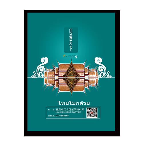 泰国餐厅宣传海报免费设计