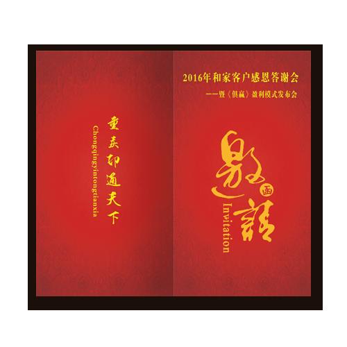 【中国风红色双折企业邀请函】企业邀请函免费设计_函