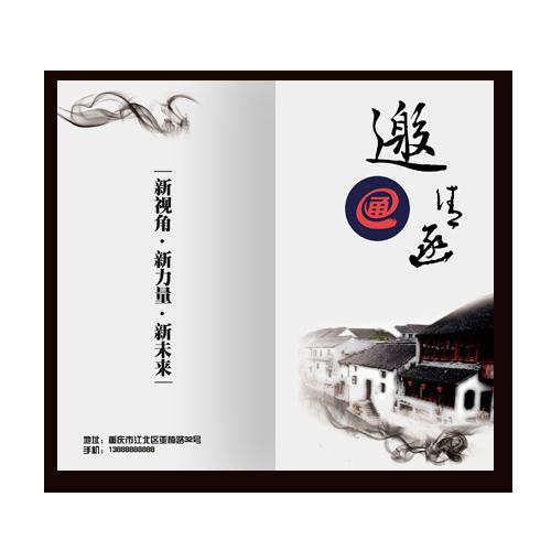 【清新水墨古镇双折企业邀请函】企业邀请函免费设计