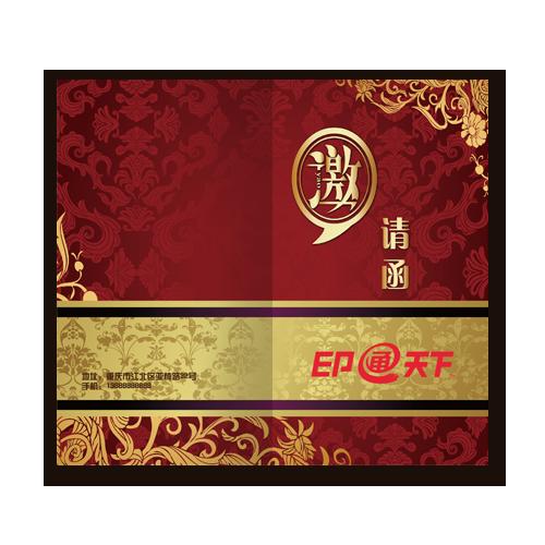 【精典传统底纹双折企业邀请函】企业邀请函免费设计
