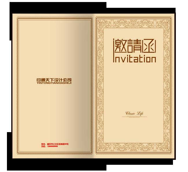 【古典金色花边框企业邀请函】企业邀请函免费设计