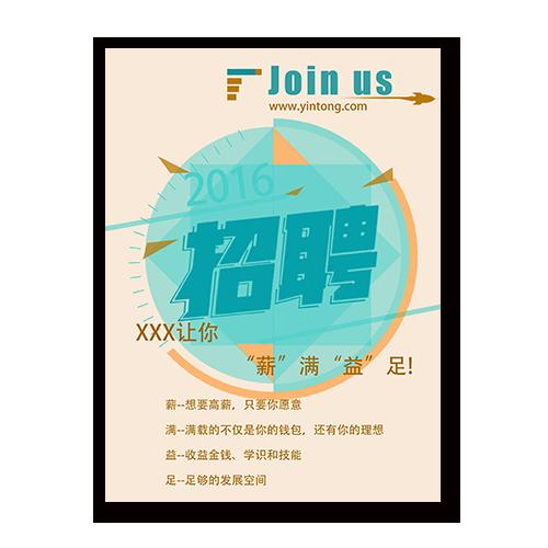 【蓝色企业招聘宣传海报】宣传单页免费设计制作_宣传