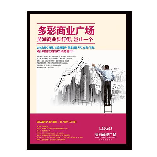 商业广场商务宣传海报设计
