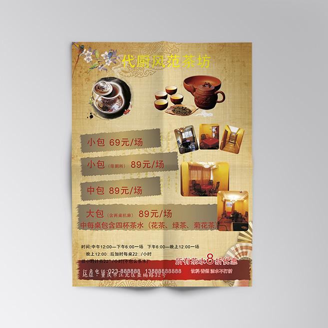 首页 企业宣传 宣传单页 茶坊宣传海报设计