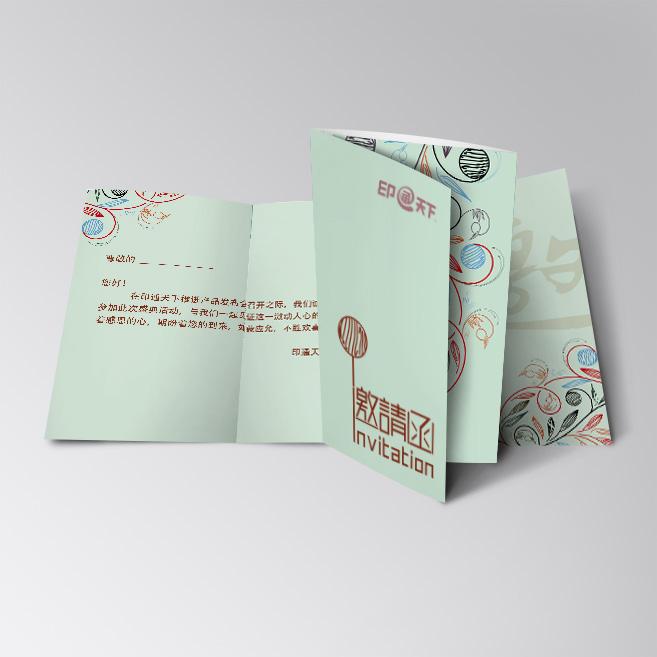 【抽象彩笔简笔画企业邀请函】婚庆印品免费设计制作