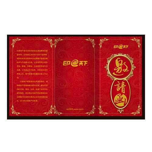 【红色花边框三折企业邀请函】企业邀请函免费设计_函