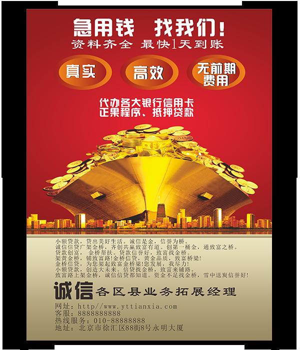 【贷款宣传海报免费设计】宣传单页免费设计制作